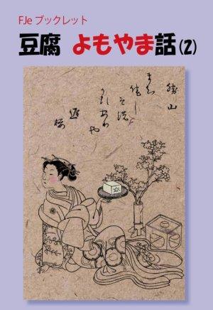 画像1: 「FJ eブックレット 豆腐よもやま話(2)」【電子書籍版】