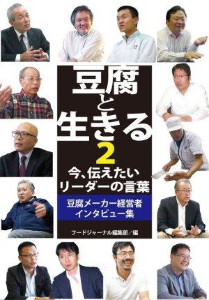 画像1: 豆腐と生きる2 今、伝えたいリーダーの言葉 豆腐メーカー経営者インタビュー集