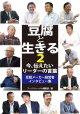 豆腐と生きる2 今、伝えたいリーダーの言葉 豆腐メーカー経営者インタビュー集