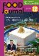 大豆食品業界の総合専門誌 月刊フードジャーナル2016年12月号