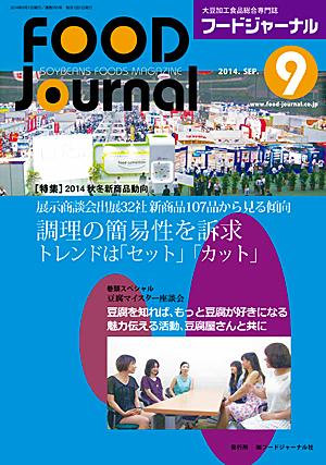 豆腐・納豆等の大豆食品業界の専門情報誌 月刊フードジャーナル9月号(2014年)