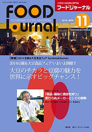 豆腐・納豆等の大豆食品業界の専門情報誌 月刊フードジャーナル11月号(2014年)