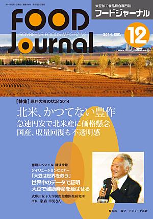 豆腐・納豆等の大豆食品業界の専門情報誌 月刊フードジャーナル12月号(2014年)