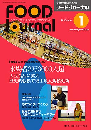 豆腐・納豆等の大豆食品業界の専門情報誌 月刊フードジャーナル1月号(2015年)