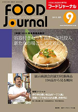 豆腐・納豆等の大豆食品業界の専門情報誌 月刊フードジャーナル9月号(2015年)