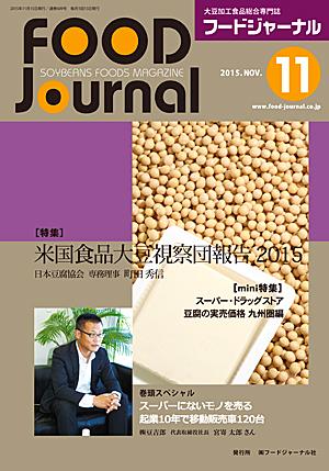 豆腐・納豆等の大豆食品業界の専門情報誌 月刊フードジャーナル11月号(2015年)