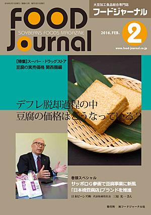 豆腐・納豆等の大豆食品業界の専門情報誌 月刊フードジャーナル2月号(2016年)