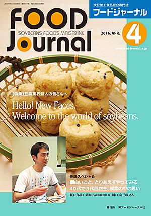 豆腐・納豆等の大豆食品業界の専門情報誌 月刊フードジャーナル4月号(2016年)