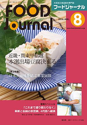 豆腐・納豆等の大豆食品業界の専門情報誌 月刊フードジャーナル8月号(2016年)