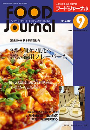 豆腐・納豆等の大豆食品業界の専門情報誌 月刊フードジャーナル9月号(2016年)