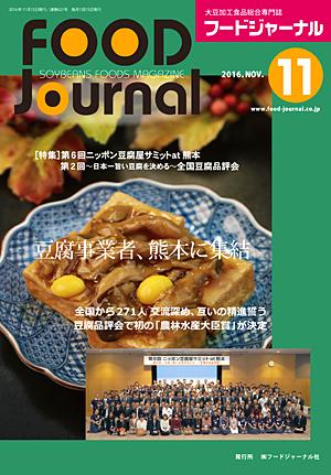 豆腐・納豆等の大豆食品業界の専門情報誌 月刊フードジャーナル11月号(2016年)