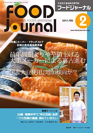 豆腐・納豆等の大豆食品業界の専門情報誌 月刊フードジャーナル2月号(2017年)