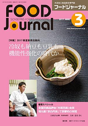 豆腐・納豆等の大豆食品業界の専門情報誌 月刊フードジャーナル3月号(2017年)