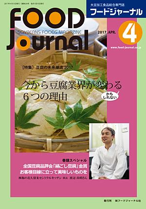 豆腐・納豆等の大豆食品業界の専門情報誌 月刊フードジャーナル4月号(2017年)
