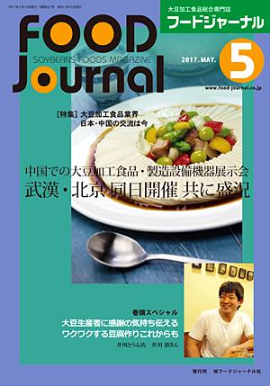 豆腐・納豆等の大豆食品業界の専門情報誌 月刊フードジャーナル5月号(2017年)