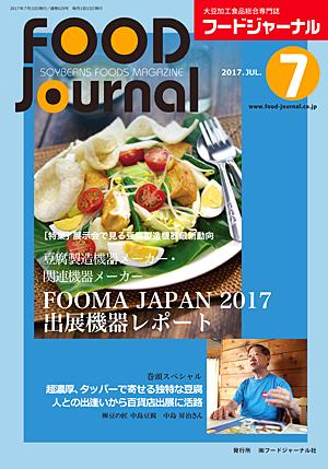 豆腐・納豆等の大豆食品業界の専門情報誌 月刊フードジャーナル7月号(2017年)