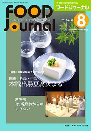 豆腐・納豆等の大豆食品業界の専門情報誌 月刊フードジャーナル8月号(2017年)