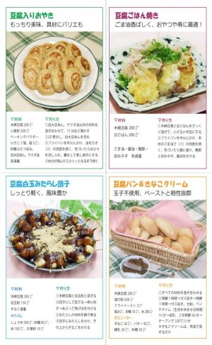 画像1: 豆腐スイーツレシピ (1)