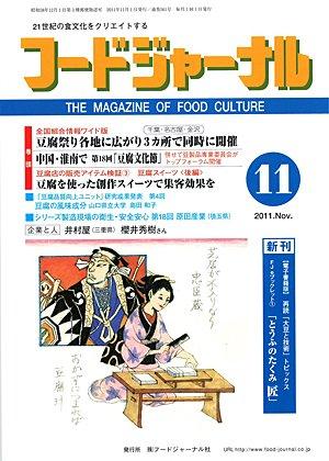 画像1: 大豆食品業界の総合専門誌 月刊フードジャーナル2011年11月号