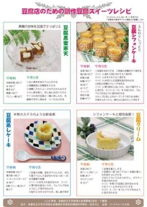 画像1: 豆腐スイーツレシピ (2)