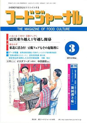 画像1: 大豆食品業界の総合専門誌 月刊フードジャーナル2012年3月号