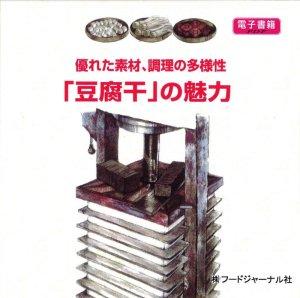 画像1: 優れた素材、調理の多様性 「豆腐干」の魅力【電子書籍版】限定CD-R盤(ジャケット付)