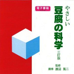 画像1: やさしい豆腐の科学 三訂版【電子書籍版】限定CD-R盤(ジャケット付)