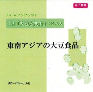 画像1: 「FJ eブックレット 再読「大豆と技術」東南アジアの大豆食品」【電子書籍版】】限定CD-R盤(ジャケット付)