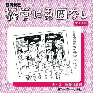 画像1: 豆腐讃歌 経営に系図なし【電子書籍版】限定CD-R盤(ジャケット付)