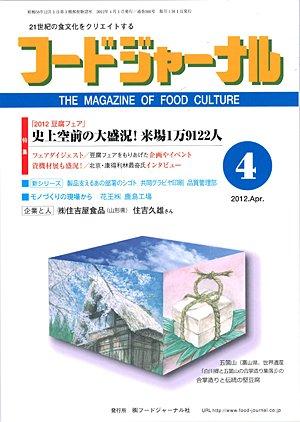 画像1: 大豆食品業界の総合専門誌 月刊フードジャーナル2012年4月号