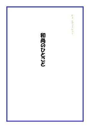 画像1: 「FJ eブックレット 和尚のひとこと」【電子書籍版】