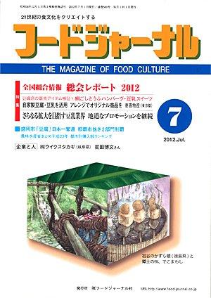 画像1: 大豆食品業界の総合専門誌 月刊フードジャーナル2012年7月号