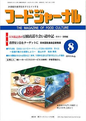 画像1: 大豆食品業界の総合専門誌 月刊フードジャーナル2012年8月号