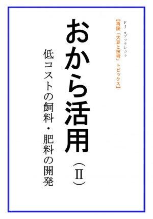 画像1: 「FJ eブックレット 再読「大豆と技術」おから活用(II)低コストの飼料・肥料の開発」【電子書籍版】