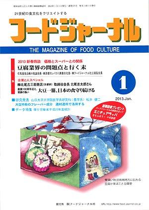 画像1: 大豆食品業界の総合専門誌 月刊フードジャーナル2013年1月号