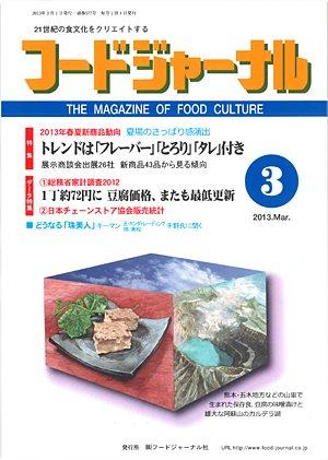 画像1: 大豆食品業界の総合専門誌 月刊フードジャーナル2013年3月号