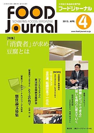 画像1: 大豆食品業界の総合専門誌 月刊フードジャーナル2013年4月号