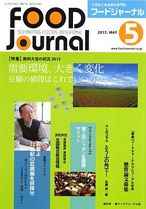 画像1: 大豆食品業界の総合専門誌 月刊フードジャーナル2013年5月号