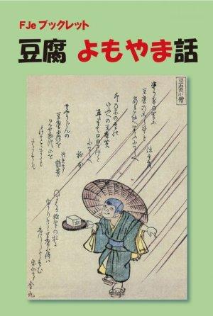 画像1: 「FJ eブックレット 豆腐よもやま話」【電子書籍版】