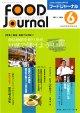 大豆食品業界の総合専門誌 月刊フードジャーナル2013年6月号