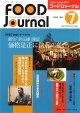 大豆食品業界の総合専門誌 月刊フードジャーナル2013年7月号