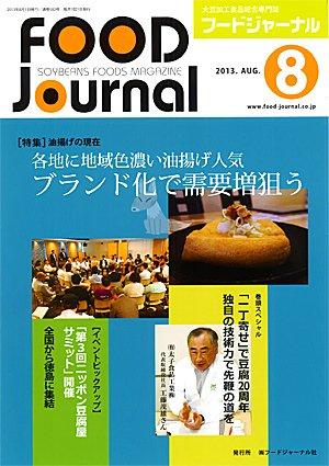 画像1: 大豆食品業界の総合専門誌 月刊フードジャーナル2013年8月号