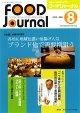 大豆食品業界の総合専門誌 月刊フードジャーナル2013年8月号
