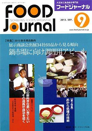 画像1: 大豆食品業界の総合専門誌 月刊フードジャーナル2013年9月号