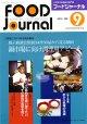 大豆食品業界の総合専門誌 月刊フードジャーナル2013年9月号