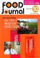 大豆食品業界の総合専門誌 月刊フードジャーナル2013年10月号