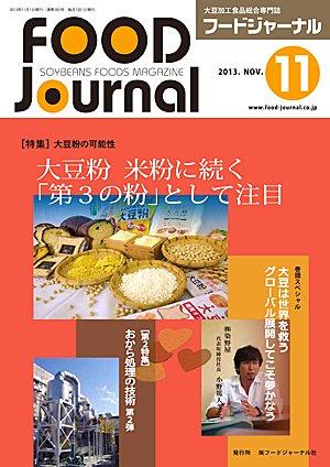 画像1: 大豆食品業界の総合専門誌 月刊フードジャーナル2013年11月号