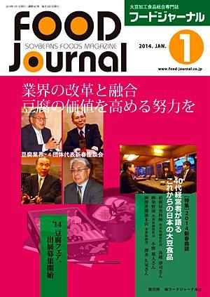 画像1: 大豆食品業界の総合専門誌 月刊フードジャーナル2014年1月号