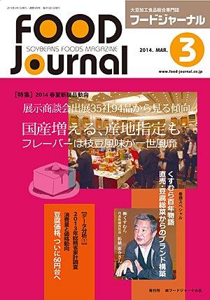 画像1: 大豆食品業界の総合専門誌 月刊フードジャーナル2014年3月号