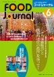 大豆食品業界の総合専門誌 月刊フードジャーナル2014年6月号